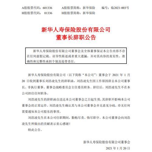"""""""75后""""徐志斌接任新华保险新帅,""""二次腾飞""""计划影响几何?"""