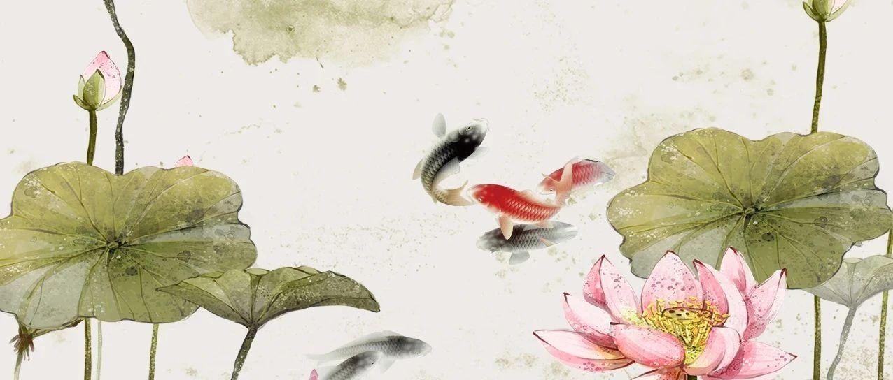 这些诗词因有鱼儿在其中游弋,显得更加清新活泼
