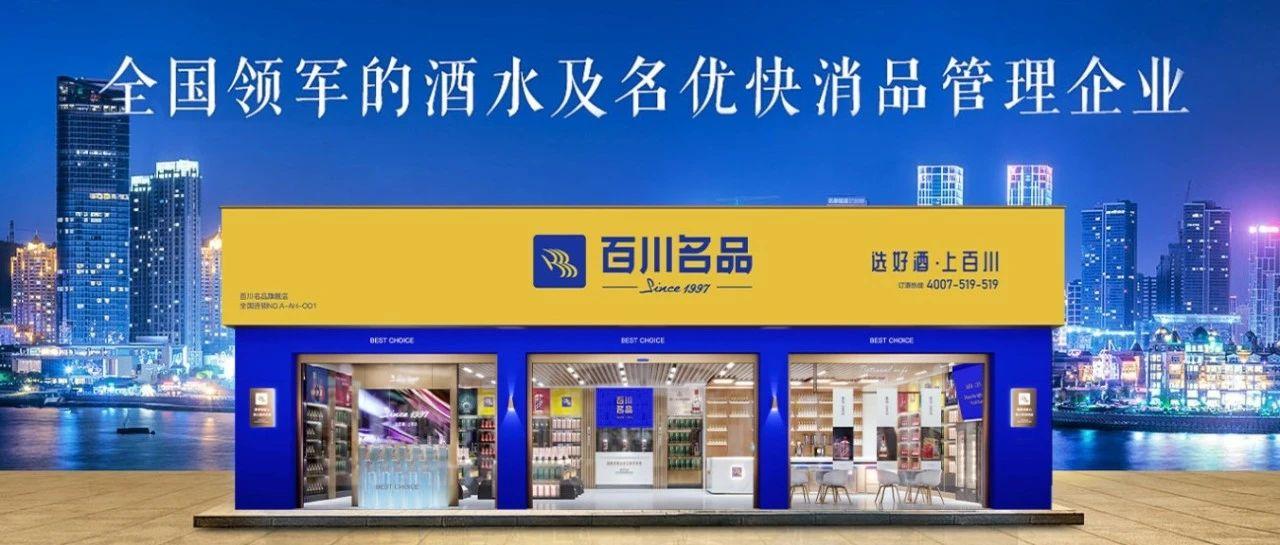 A股将迎第2家酒类流通企业,百川名品拟申请创业板上市