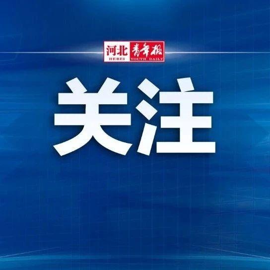 河北省疾控中心最新提示来了