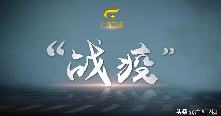 广西加强农村地区科学精准做好冬春季特别是春节期间新冠肺炎疫情防控工作