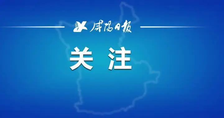 """咸阳市实行""""五单制""""做好群众就地过年服务管理工作"""