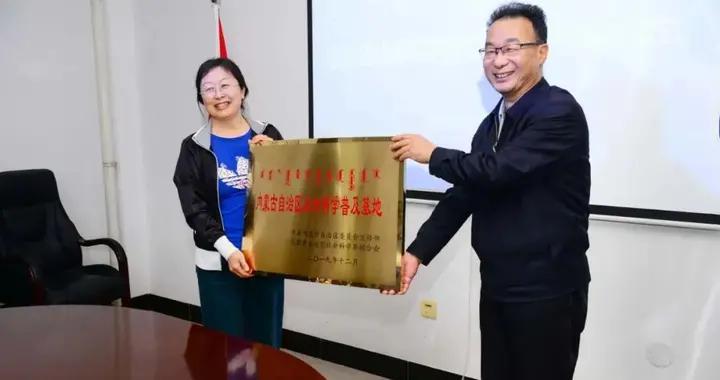 通辽日报社受到自治区社科联通报表扬