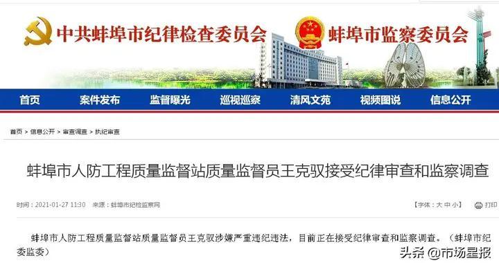 蚌埠市人防工程质量监督站一质量监督员涉嫌严重违纪违法