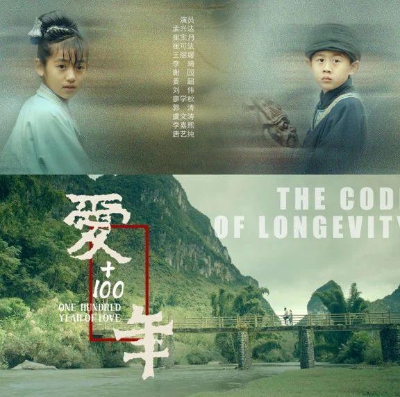 广西长寿文化题材电影《爱+100年》登陆央视电影频道
