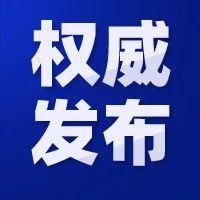 河北交管新政2月1日上线!