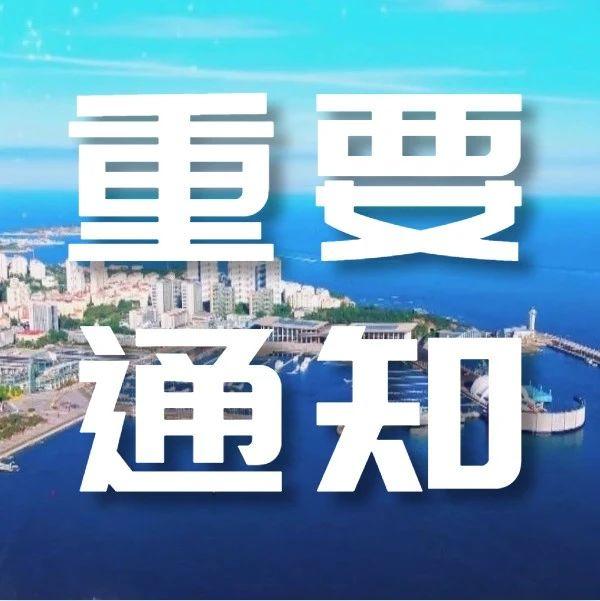 青岛市教育局发布紧急通知:28日起全市校外培训机构停止线下教学