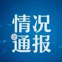 邯郸市卫健委最新公告来了!