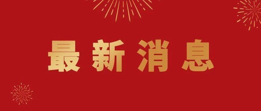 南京发布指导意见支持企业春节期间留工稳岗促生产