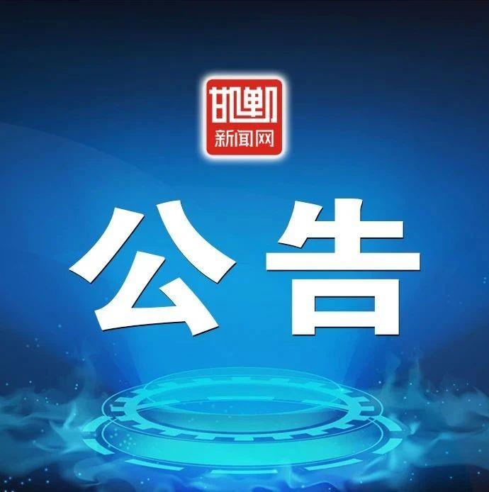 邯郸市卫生健康委员会公告