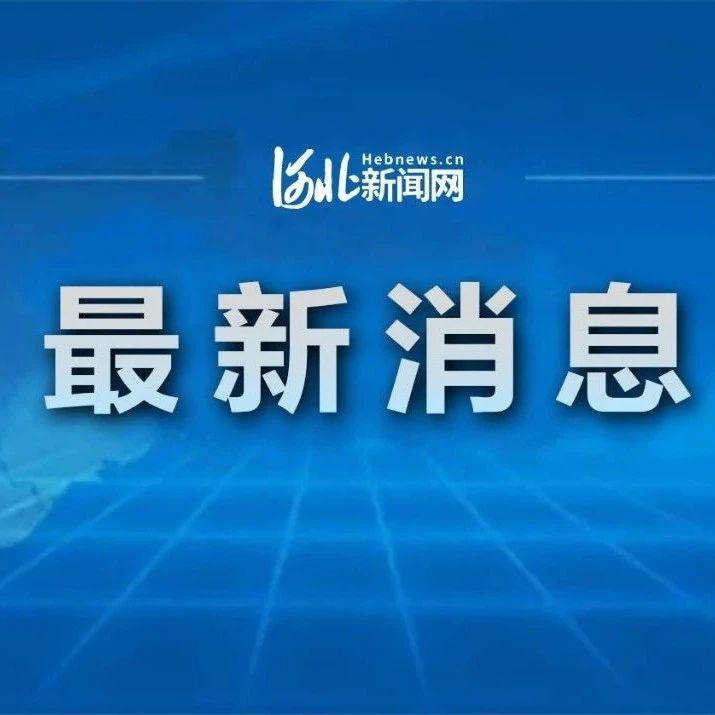 河北省2021年医保缴纳开始了!截止日期、缴费方式、缴费金额……