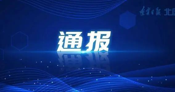 丹东市人大常委会原党组书记、主任曲仁田严重违纪违法被开除党籍