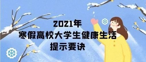 @大学生:这份2021年寒假高校大学生健康生活提示要诀,请速查收!