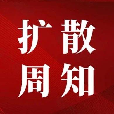咸宁市防控指挥部发布公告