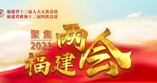 福建省十三届人大五次会议举行第三次全体会议