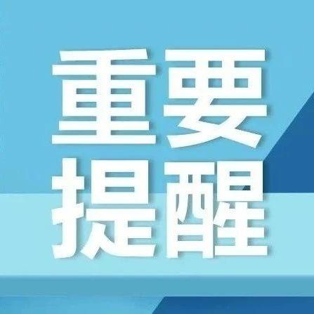 青岛市教育局紧急通知:28日起停止校外培训机构线下教学