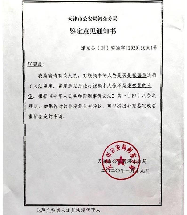 """张碧晨再次声明从未录过""""不雅视频"""",华晨宇不看好毛不易引争议"""