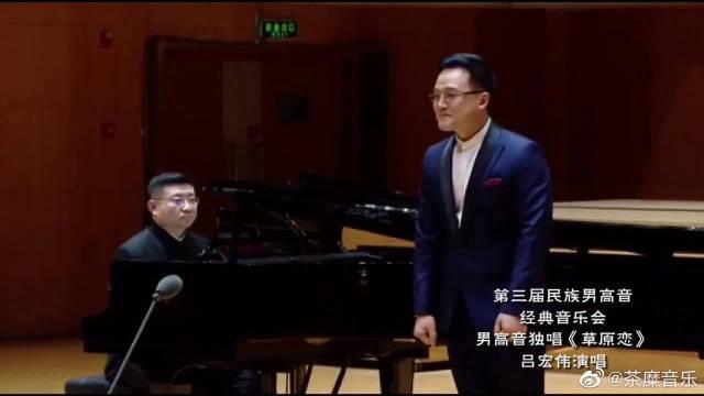 男声独唱《草原恋》,男高音歌唱家吕宏伟演唱