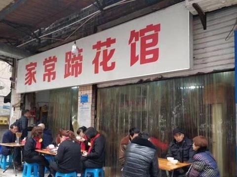 重庆藏在村里的一家苍蝇馆子,每天饭点就爆满,麻辣蹄花太巴适!