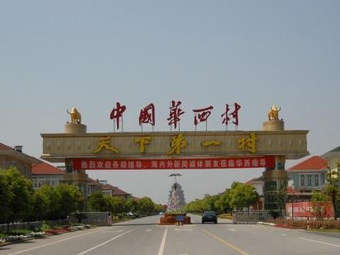 江苏有一座小村子,村内坐拥80多个景点,还有家村办博物馆
