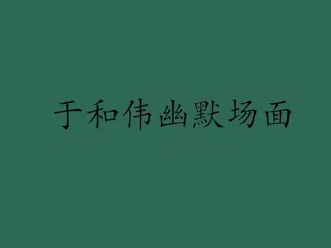 最佳影帝黄渤于和和伟王迅三人一招露馅,直言:完了,于和伟幽默