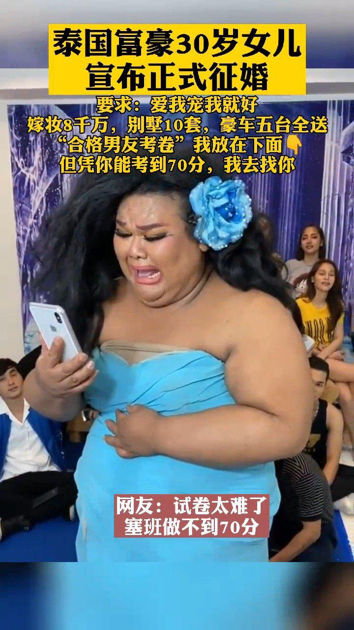 泰国土豪千金正式征婚启事,要求:爱我宠我就好!