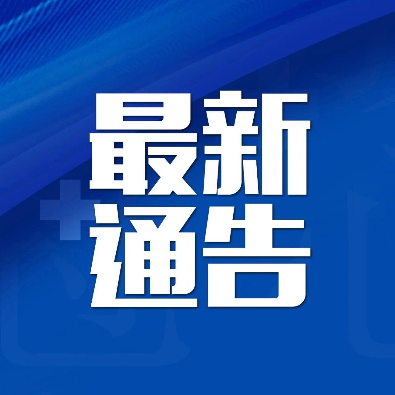 【1024·发布】邯郸市卫健委最新公告