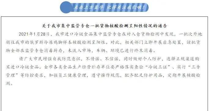 山东滨州发现一批俄罗斯冷冻鸡脚样本核酸阳性 未流入市场