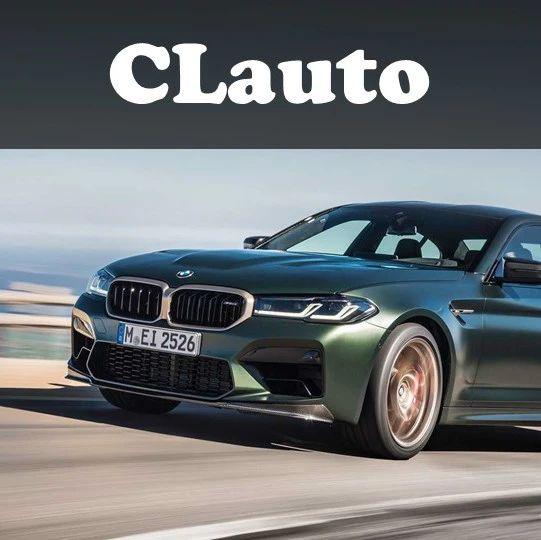 BMW M5 CS黄金碳纤版登场,2.9秒破百的超级四门房车 | 酷乐汽车