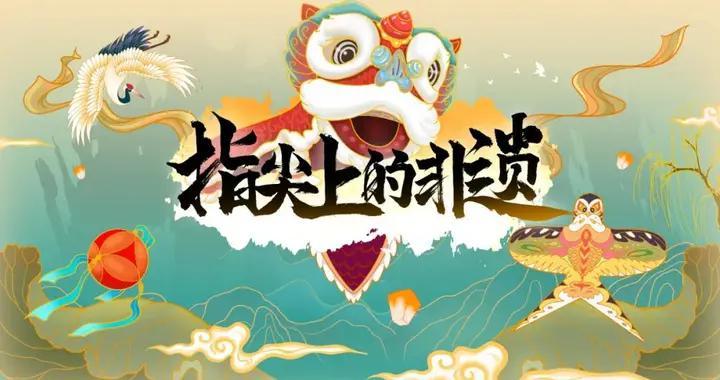 """《指尖上的非遗》即将开播:在""""非遗匠心学院""""解读中华文化的基因密码"""