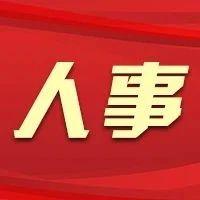 刚刚发布,湖南省政协最新人事信息来了
