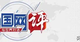 """「中国网评」中国成最大外资流入国,彰显强大""""磁吸力"""""""