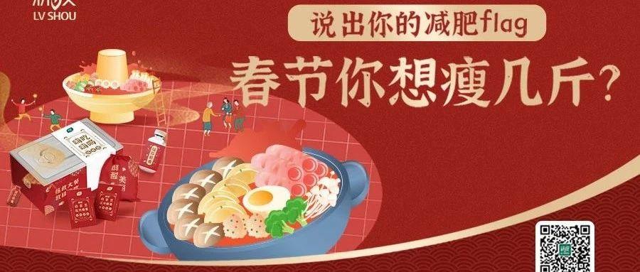 【福利帖】今年春节,你打算瘦几斤?绿瘦嗨吃嗨喝拯救包等你开箱