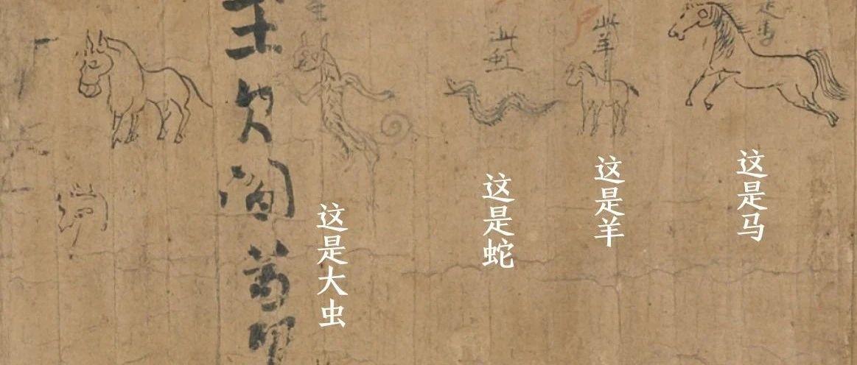 图集   一千年前中国小孩的课本涂鸦