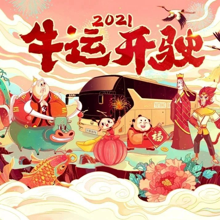 宇通发布国潮动画片,跨界玩出新高度