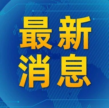 关于将哈尔滨市呼兰区孟家乡等地区风险等级调整为中风险地区的通告