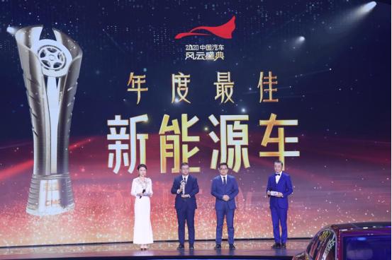 """汉EV荣获2020中国汽车风云盛典""""年度最佳新能源车""""奖项"""