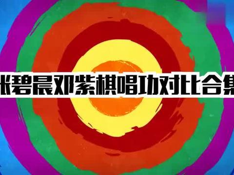 邓紫棋张碧晨唱功对比合集:同样是唱《后会无期》,差别一目了然