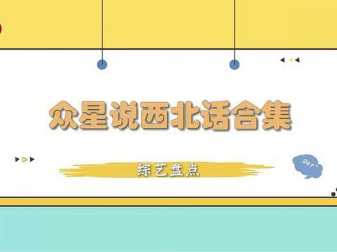 黄轩尤勇展示家乡方言,没想到黄轩说的像英文!众星说西北话