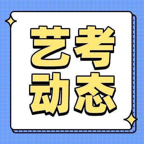 广东音乐/舞蹈术科统考合格线公布,本科线最低150分