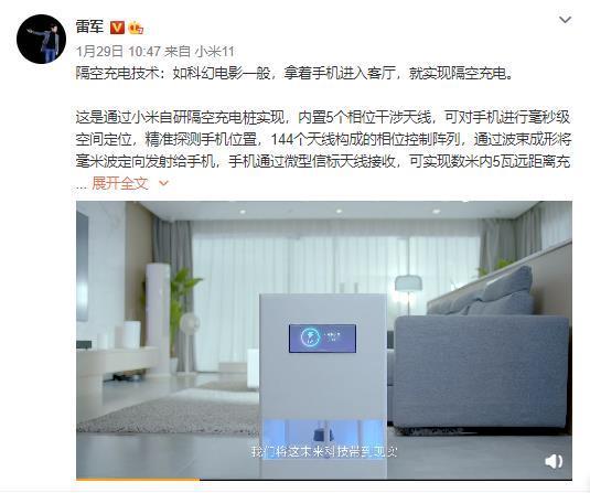 小米等手机厂商竞相演示隔空充电技术 专家:存在辐射 实现商用路还长