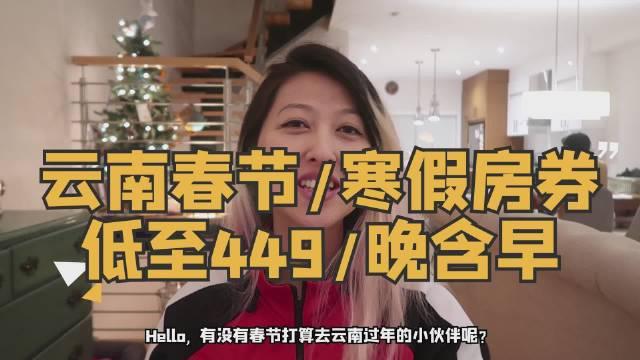 欢迎进群🔜 春节打算去云南过年的小伙伴看过来……