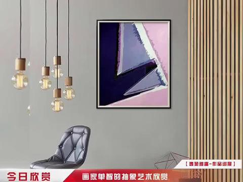 【文化新时尚】单智的抽象艺术作品欣赏