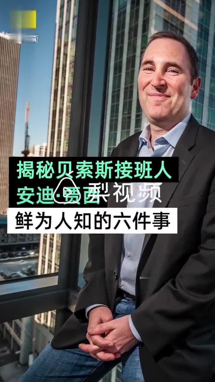 揭秘亚马逊CEO贝索斯接班人安迪·贾西