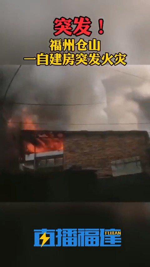 福州仓山区一民房起火!
