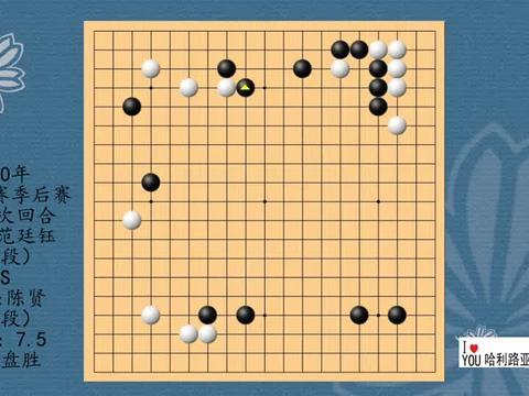 2020年围甲联赛季后赛第2轮次回合,范廷钰VS陈贤,白中盘胜