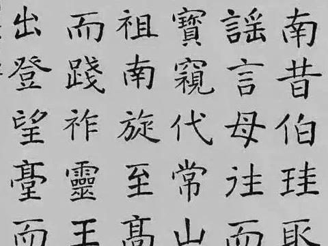 """""""丑书大师""""王冬龄也善楷书,既有虞世南的冲和,又有褚遂良灵动"""