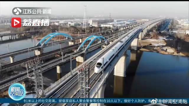 连徐高铁8日建成通车 连云港至乌鲁木齐陆桥高铁通道全线贯通