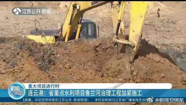 省重点水利项目鲁兰河治理工程加紧施工