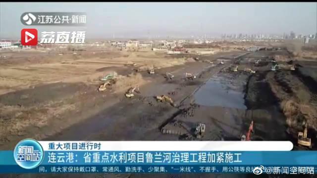 江苏省重点水利项目鲁兰河治理工程加紧施工